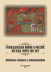 Калашников В.В.(отв.ред.) Гражданская война в России: взгляд через 100 лет