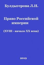 Булдыгерова Л.Н. Право Российской империи (XVIII - начало XX века)