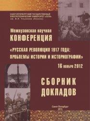 Межвузовская научная конференция Русская революция 1917 года: проблемы истории и историографии