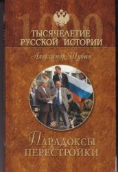 Шубин А.В. Парадоксы перестройки. Упущенный шанс СССР