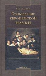 Свасьян К.А. Становление европейской науки