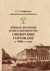 Рафикова С.А. Живая история повседневности: сибирские горожане в 1960-е год ...