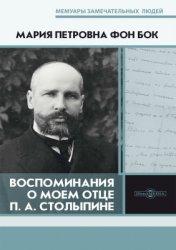 Бок М.П. Воспоминания о моем отце П.А. Столыпине