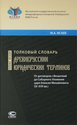 Исаев М.А. Толковый словарь древнерусских юридических терминов: от договоро ...