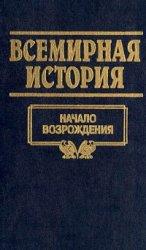 Бадак А.Н., Войнич И.Е. и др. Всемирная история в 24 томах. Том 9. Начало Возрождения