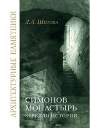 Шитова Л.А. Симонов монастырь: зеркало истории