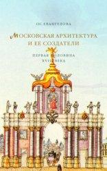 Евангулова О.С. Московская архитектура и ее создатели (первая половина XVIII века)