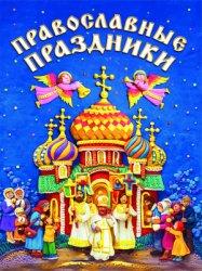 Шапаева О.М. (ред.) Православные праздники