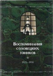 Умнягин Вячеслав (ред.) Воспоминания соловецких узников. Том 4. 1925-1931