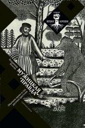 Безгин В.Б. Мужицкая правда. Обычное право и суд русских крестьян