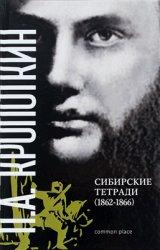 Кропоткин Петр. Сибирские тетради (1862-1866)