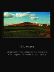 Амиров Ш.Н. Хабурская степь Северной Месопотамии в IV - первой половине III тыс. до н. э