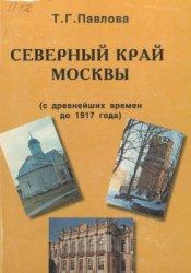 Павлова Т.Г. Северный край Москвы (с древнейших времен до 1917 года)