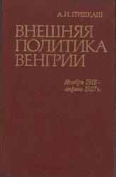 Пушкаш А.И. Внешняя политика Венгрии. Ноябрь 1918 - апрель 1927 г