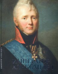 Яновский А.Д. Император Александр I