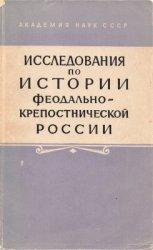Валк С.Н. (ред.) Исследования по истории феодально-крепостнической России