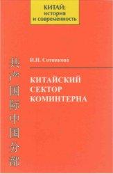 Сотникова И.Н. Китайский сектор Коминтерна: организационные структуры, кадровая и финансовая политика: 1919-1943 гг