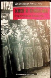 Анисимов А. Киев и киевляне. Геростратов замысел
