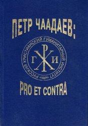 Ермичев А.А., Златопольская А.А. (сост.) П.Я. Чаадаев: pro et contra