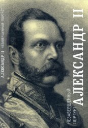 Яновский А.Д. Александр II. Незавершённый портрет