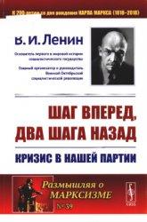 Ленин В. Шаг вперед, два шага назад. Кризис в нашей партии