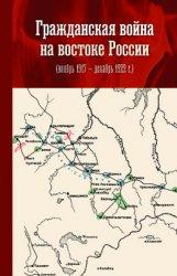 Шишкин В.И. (отв. ред.) Гражданская война на востоке России (ноябрь 1917 -  ...