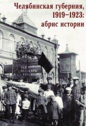 Базанов М.А. (сост.) Челябинская губерния, 1919-1923 гг.: абрис истории