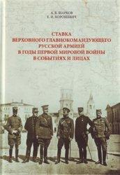 Шарков А.В., Хорошевич Е.И. Ставка Верховного главнокомандующего Русской армией в годы Первой мировой войны в событиях и лицах