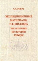 Элерт А.Х. Экспедиционные материалы Г.Ф. Миллера как источник по истории Си ...