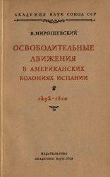 Мирошевский В.М. Освободительные движения в американских колониях Испании (1492-1810 гг.)