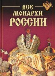 Рыжов К. Все монархи России (600 кратких жизнеописаний)