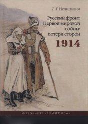 Нелипович С.Г. Русский фронт Первой мировой войны: потери сторон. 1914