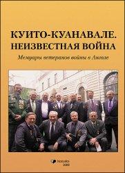 Шубин Г. В. (ред.-сост.) Неизвестная война. Мемуары ветеранов войны в Анголе