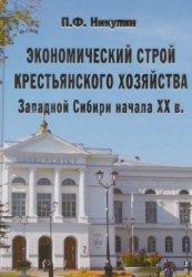 Никулин П.Ф. Экономический строй крестьянского хозяйства Западной Сибири начала XX в