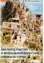 Иноземцева Е.И. Институт рабства в феодальном Дагестане. Очерки истории