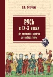 Петрухин В.Я. Русь в IX-X веках. От призвания варягов до выбора веры