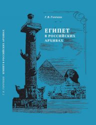 Горячкин Г.В. Египет в российских архивах