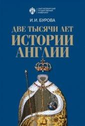 Бурова И.И. Две тысячи лет истории Англии