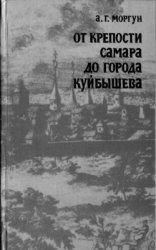 Моргун А.Г. От крепости Самара до города Куйбышева: Заметки об архитектуре