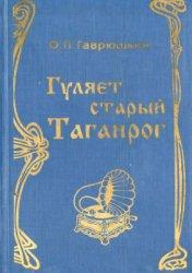Гаврюшкин О.П. Гуляет старый Таганрог. Исторический очерк