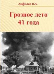 Анфилов В.А. Грозное лето 41 года