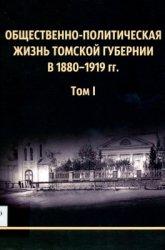 Черняк Э.И. (отв. ред.) Общественно-политическая жизнь Томской губернии 188 ...