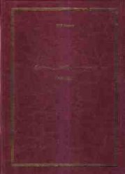 Панов М.В. Египетские тексты, Т. VIII. Легенды, мифы и гимны