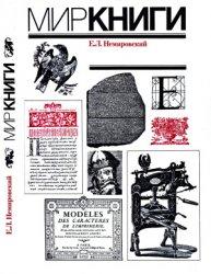 Немировский Е.Л. Мир книги с древнейших времен до начала XX века