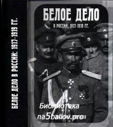 Цветков, В. Ж. Белое дело в России: 1917—1919 гг.