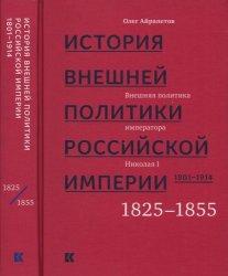 Айраnетов О. Р. История внешней политики Российской империи. 1801-1914: в 4 ...