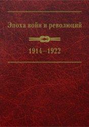 Колоницкий Б.И., Д. Орловски (отв. ред.) Эпоха войн и революций: 1914-1922