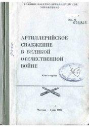Кулешов П.Н. (ред.) Артиллерийское снабжение в Великой Отечественной войне. Кн. 1