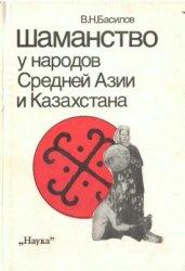 Басилов В.Н. Шаманство у народов Средней Азии и Казахстана