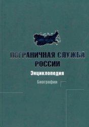 Маслов К.Н. (ред.) Пограничная служба России. Биографии
